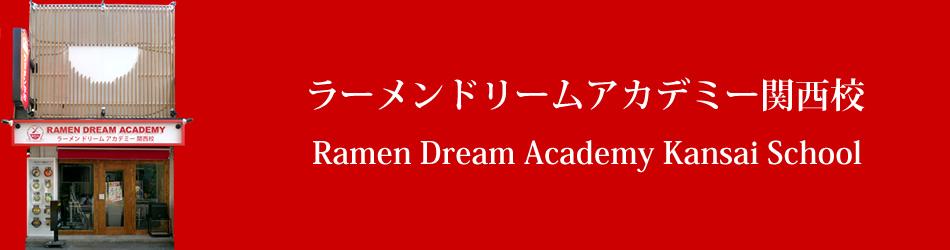 ラーメン学校 関西校