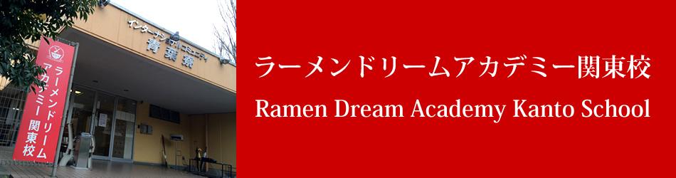 ラーメン学校 関東校