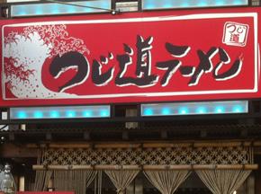 voice_tsujidou003