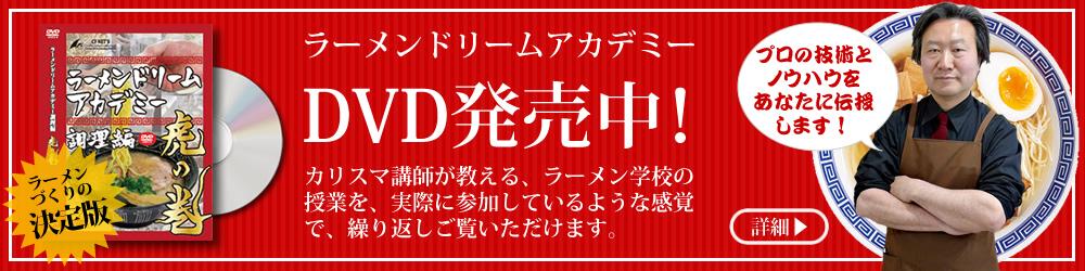 ラーメン学校 DVD ラーメンの作り方 動画 レシピ