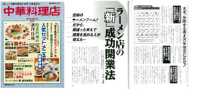 magazine_chuukaryouriten
