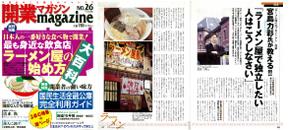 magazine_kaigyoumagazine