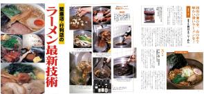 magazine_ramen_saishin