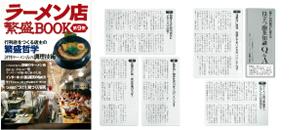 magazine_ramenten001