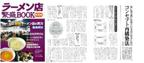 magazine_ramenten002