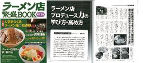 magazine_ramenten003