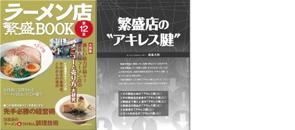 magazine_ramenten004