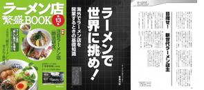magazine_ramenten005