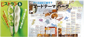 magazine_restaurant6