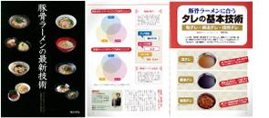 magazine_tonkotsu_ramen