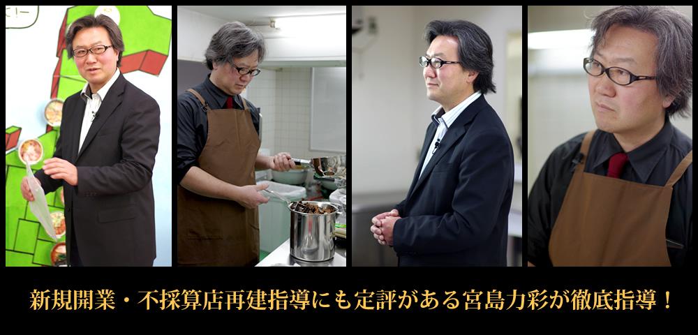 ラーメン学校 校長 宮島力彩