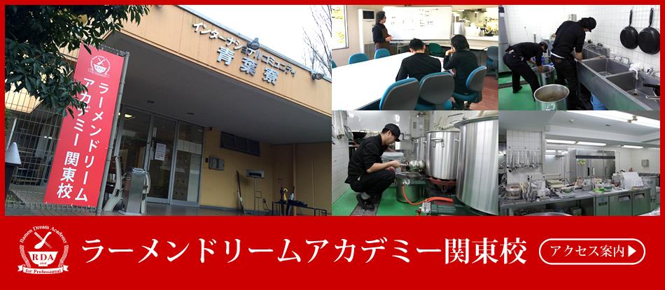 ラーメン学校 関東 アクセスへ