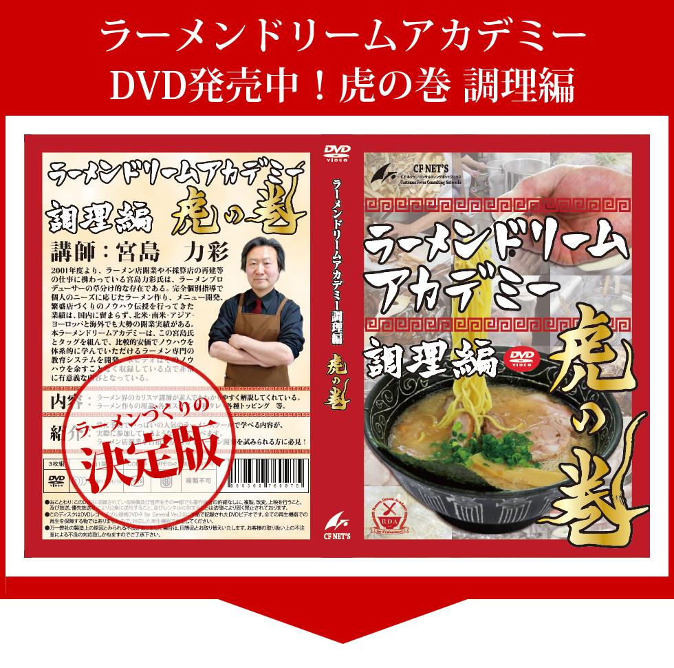ラーメン学校 ラーメンの作り方 DVD発売中 虎の巻 調理編