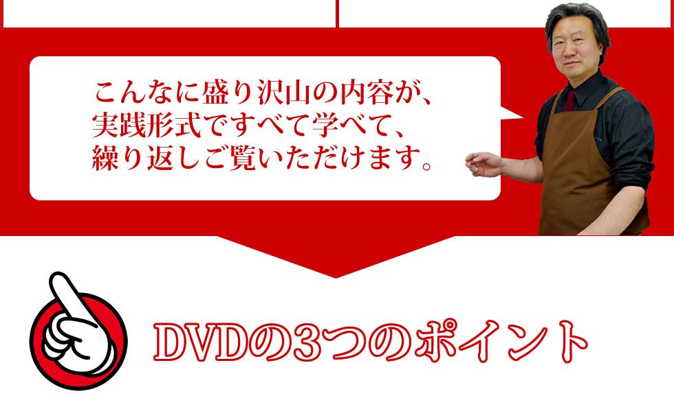 ラーメンの作り方DVDの3つのポイント