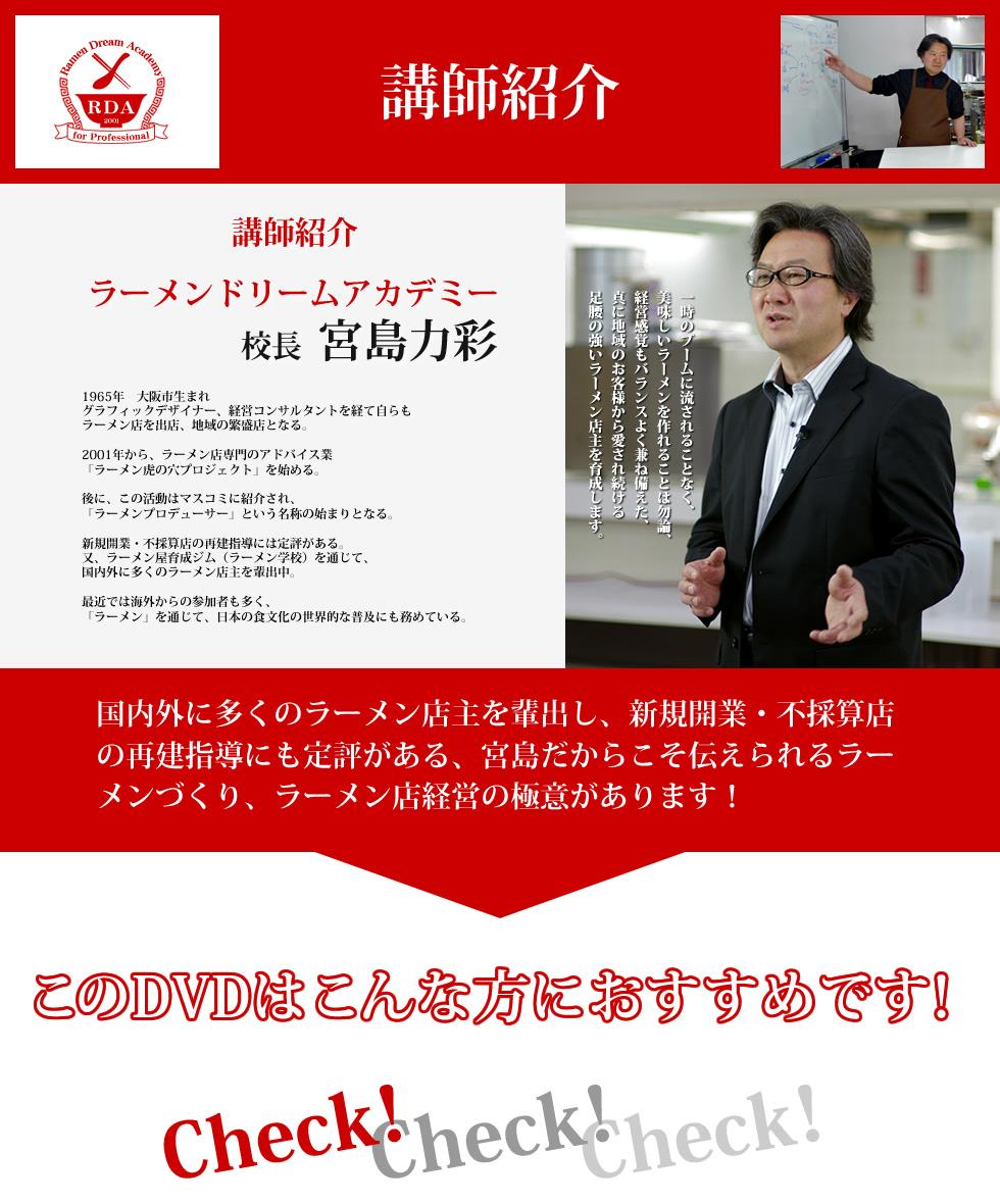 ラーメン学校 講師紹介 校長 宮島力彩 ラーメンプロデューサー 新規開店 不採算店の再建のプロ